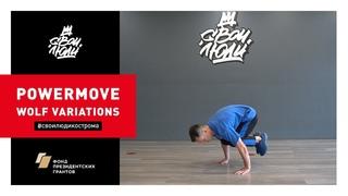 "80. WOLF variations (Powermove) | Видео-уроки брейк-данса от школы танца ""СВОИ ЛЮДИ"""