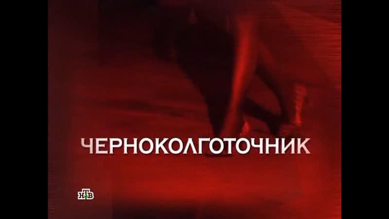☭☭☭ Следствие Вели с Леонидом Каневским (09.07.2011). «Черноколготочник» (174 серия)