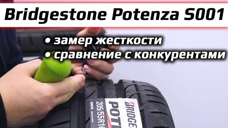 Bridgestone Potenza S001 замер жесткости