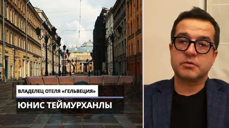 Отельер Юнис Теймурханлы рассказал о мерах поддержки гостиничного бизнеса в Петербурге