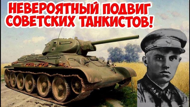 КАК Т-34 В ОДИНОЧКУ СОВЕРШИЛ РЕЙД В ЗАХВАЧЕННЫЙ ГОРОД СТЕПАН ГОРОБЕЦ | ПОДВИГ ТАНКИСТОВ 1941