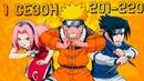 Аниме Наруто 1 сезон 201-220 серия I смотреть аниме все серии подряд