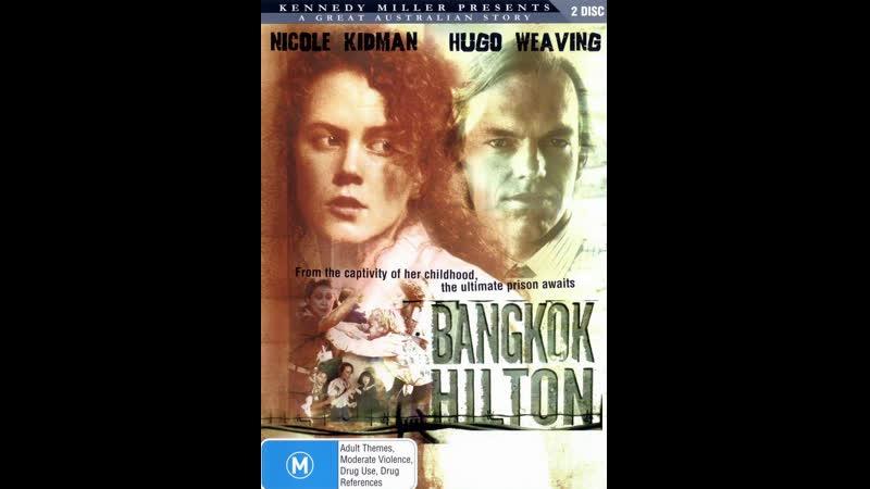 Бангкок Хилтон 1 серия