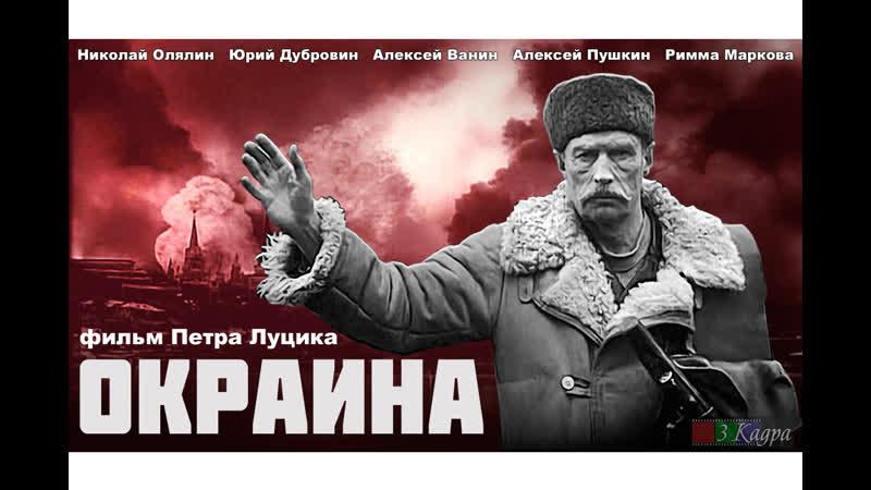 Окраина драма притча арт хаус боевик Россия 1998 год