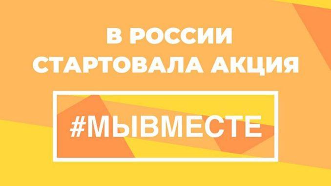 Объявлен старт всероссийской акции #Мывместе2020., изображение №1