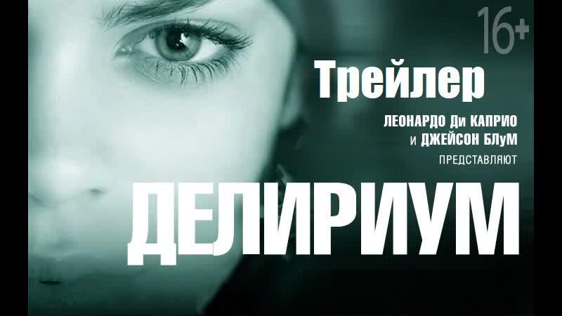 Делириум Русский трейлер 2018 г