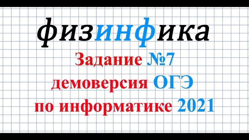 ОГЭ по информатике. Задание №7. Демоверсия 2021
