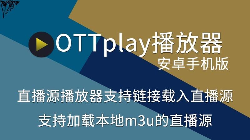 OTTplay直播源播放器支持http或https开头的链接载入直播源;支持加载本地m3u的直播28