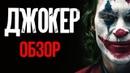 Обзор фильма Джокер От улыбки станет всем темней Обзор Review
