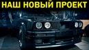 Мы купили BMW! Прощай, чистопородность BMIRussian