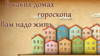 В каких домах гороскопа Вам надо жить. Порядок домов гороскопа. Ведическая астрология.