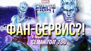 ЧЕЛОВЕК ЛЁД ❄️ ПОКУПАТЬ ЛИ КОСТЮМ? TOP 100 [Marvel Future Fight]