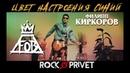 Филипп Киркоров Fall Out Boy Цвет Настроения Синий Cover by ROCK PRIVET