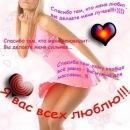 Фотоальбом человека Юлии Бычковской