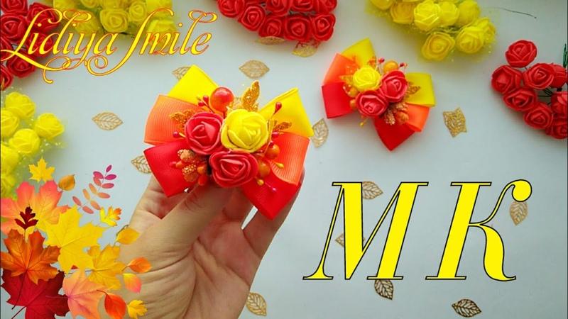 Яркие осенние бантики 🍂🍁 Бантики из репсовой ленты 2 5 см МК Lidiya Smile