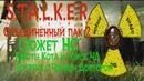 Сталкер ОП 2 Сюжет НС Квесты Кота и поиски Чёрного Доктора Чёрный Доктор