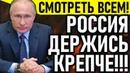 СРОЧНЫЕ НОВОСТИ ПО РОССИИ КРАХ РОССИЙСКОЙ ЭКОНОМИКИ 21.10.2020