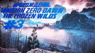 Проходим Horizon Zero Dawn: The Frozen Wilds #3 (Тропа Шамана)