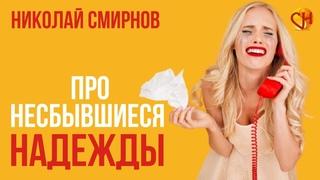 Что делать с несбывшимися ожиданиями. Психолог Николай Смирнов.