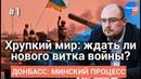 Донбасс.Минский процесс ждать ли нового витка войны