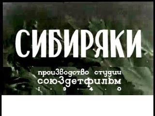 Сибиряки (1940) детский фильм