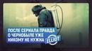 После сериала правда о Чернобыле уже никому не нужна ELLIOTT