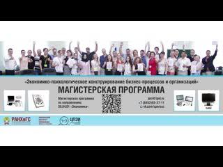 Экономическая психология_Магистратура