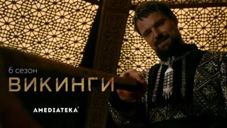 Vikings (2019-2020, season 6, part 1, trailer)