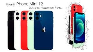 IPhone 12 mini Копия реплика