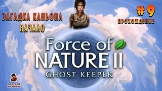 Force of Nature 2: Ghost Keeper ➤ Прохождение #9 - Загадка каньона начало