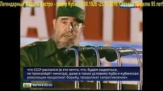 ДвК 13 августа 2021 г. В 1926 году 13 августа родился Фидель Кастро  — . 2016