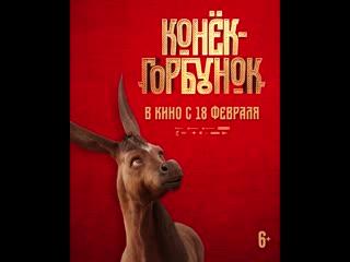 Конёк-Горбунок – c 18 февраля в кино!