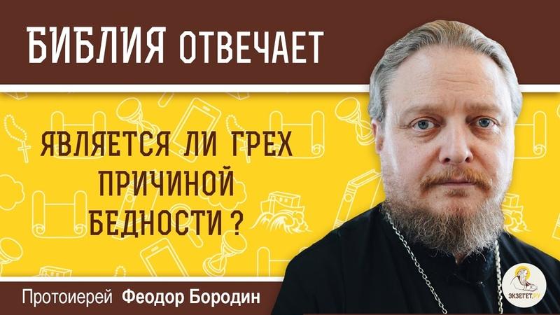 Является ли грех причиной бедности Библия отвечает Протоиерей Феодор Бородин