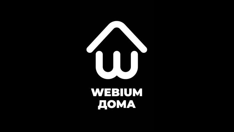 Webium Дома