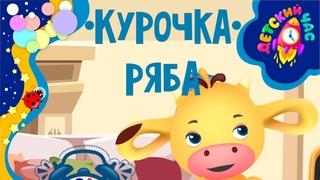 """Tiny Love в гостях на канале """"Детский час"""". Тини-лав Коровка сегодня расскажет сказку Курочка Ряба."""