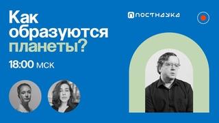 Как образуются планеты? / Дмитрий Вибе в Рубке ПостНауки