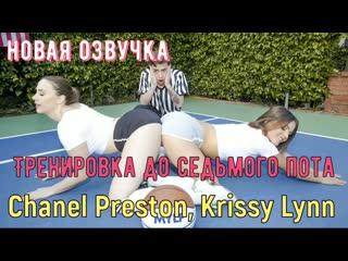 Chanel Preston, Krissy Lynn - (Трах, all sex, porn, big tits, Milf, инцест, порно blowjob brazzers секс ) порно с переводом