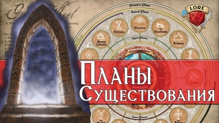Введение в Планы Существования | Космология | Dungeons and Dragons | Lore DnD