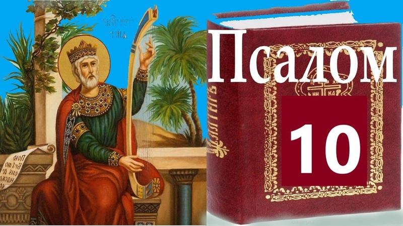 ПСАЛОМ 10 В защиту от вражды людской на церковно славянском и русском языках
