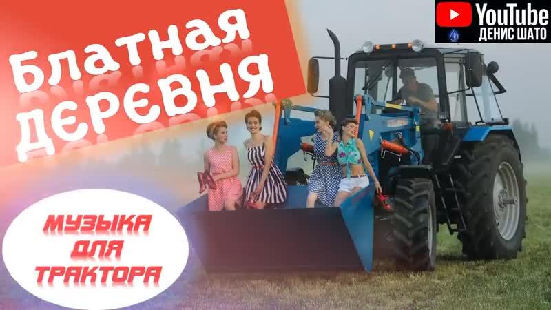 Новый сборник деревенских песен Блатная деревня музыка для трактора