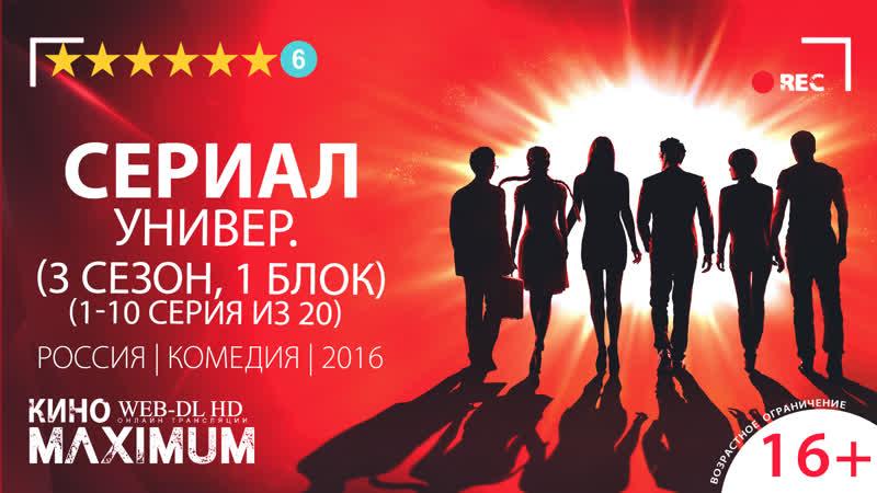 Кино Универ 3 сезон 1 блок 1 10 серия из 20 2016 Maximum