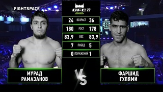 GFC 22: Мурад Рамазанов — Фаршид Гулями (Иран)   Досрочная победа   MMA