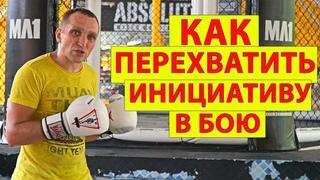 """Как перехватить инициативу в бою. """"Капкан"""" Волкановского. Тактика в ММА, Боксе и Муай Тай"""