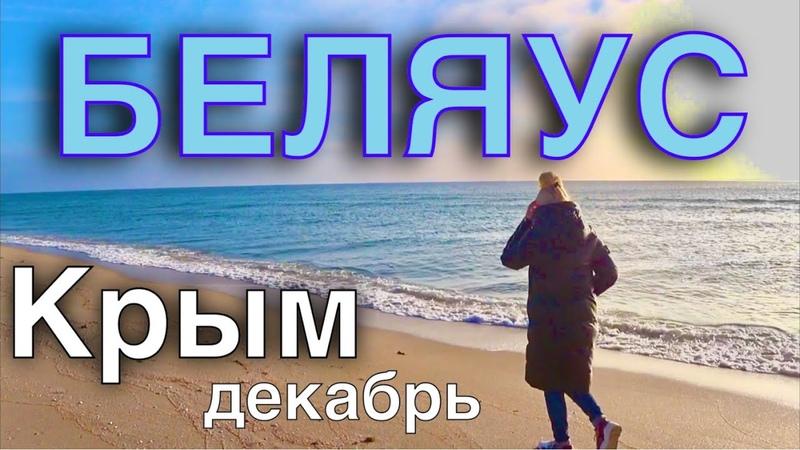Беляус в декабре Лучший пляж в Крыму Зимнее море
