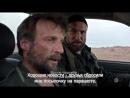 Бюро легенд / Le Bureau des Legendes 3 сезон 5 серия русские субтитры