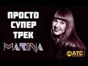 ПРОСТO СУПЕР ТРEК ✬ МАRiNА - Горькоe Винo Любви Моeй