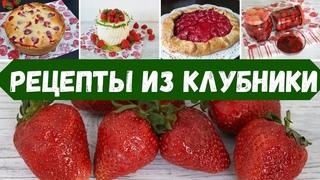 Рецепты из Клубники: Джемы, Пироги, Торты, Варенье, Как заморозить  Салаты и Мороженное