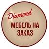 ДАЙМОНД мебель на заказ/кухни/шкафы-купе г.Пермь