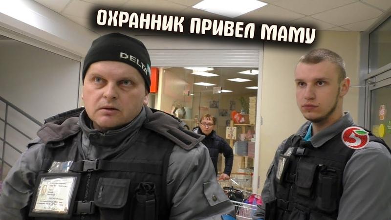 Охранник Пятерочки привел маму / Чек потерял верните деньги