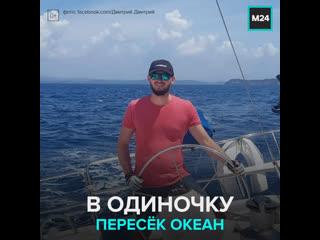Чтобы увидеть родных, россиянин в одиночку переплыл Тихий океан — Москва 24